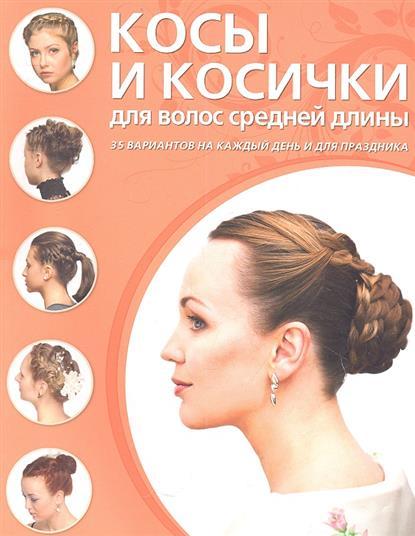 Книга Косы и косички для волос средней длины. 35 вариантов на каждый день и для праздника. Крашенинникова Д. (ред.)