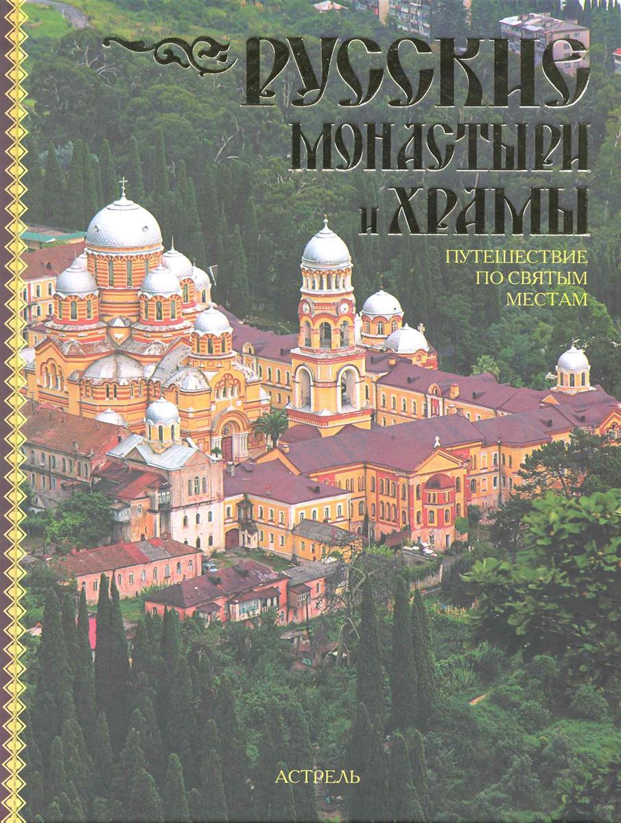 Рыбакова С. Русские монастыри и храмы Путешествие по святым местам