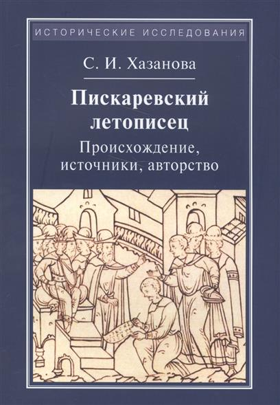 Писаревский летописец. Происхождение, источники, авторство