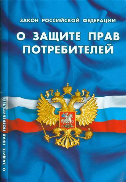 О защите прав потребителей. Закон Российской Федерации