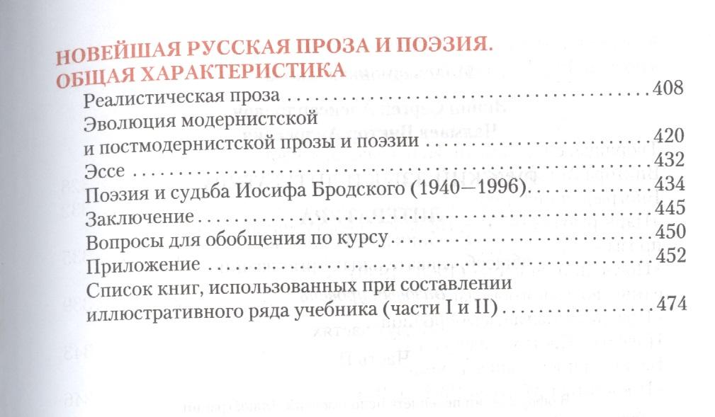 Литература. 11 класс. Чалмаев в. А. , зинин с. А. Учебно.