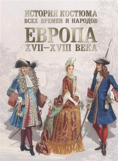 История костюма всех времен и народов. Европа. XVII - XVIII века