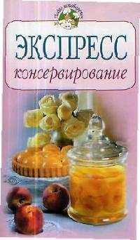Воробьева Т., Гаврилова Т. Экспресс-консервирование иоланта гаврилова счастье