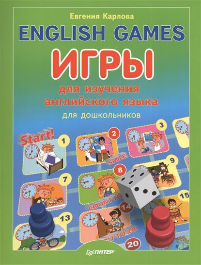 Карлова Е. English Games. Игры для изучения английского языка для детей евгения карлова english games учимся читать согласные