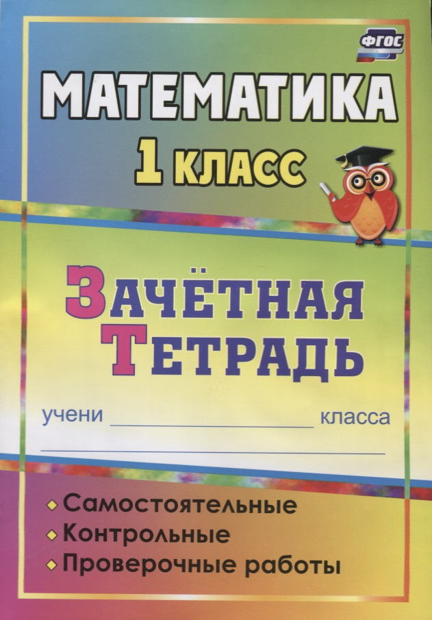Математика. 1 класс. Зачетная тетрадь. Самостоятельные, контрольные проверочные работы