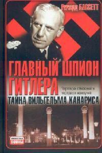 Главный шпион Гитлера