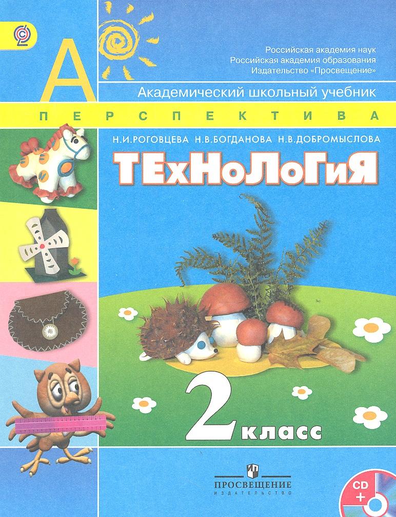 Технология. 2 класс. Учебник для учащихся общеобразовательных учреждений (+CD)