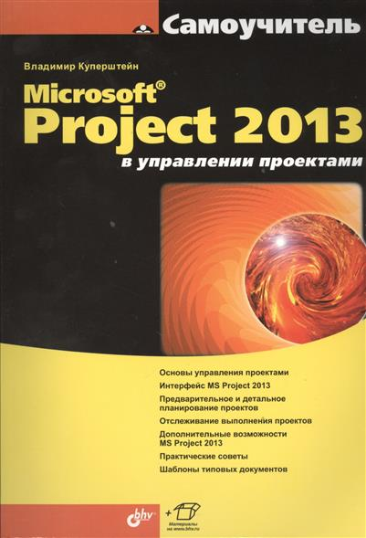 все цены на Куперштейн В. Microsoft Project 2013 в управлении проектами онлайн