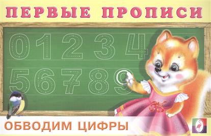 Приходкин И. (худ.) Первые прописи. Обводим цифры