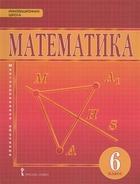 Математика. Учебник. 6 класс