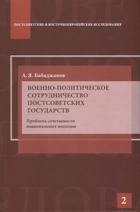 Военно-политическое сотрудничество постсоветских государств. Проблема сочетаемости национальных подходов