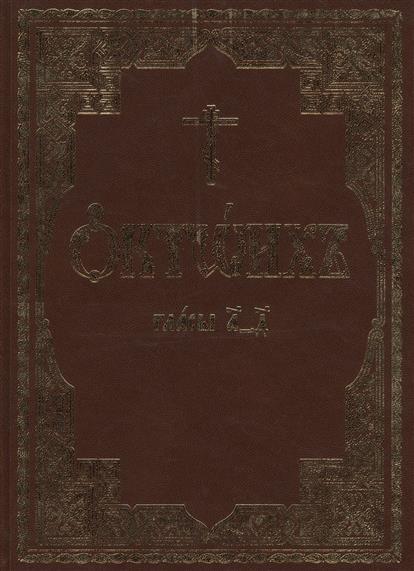 Октоих, сиречь Осмогласник (комплект из 2-х книг)