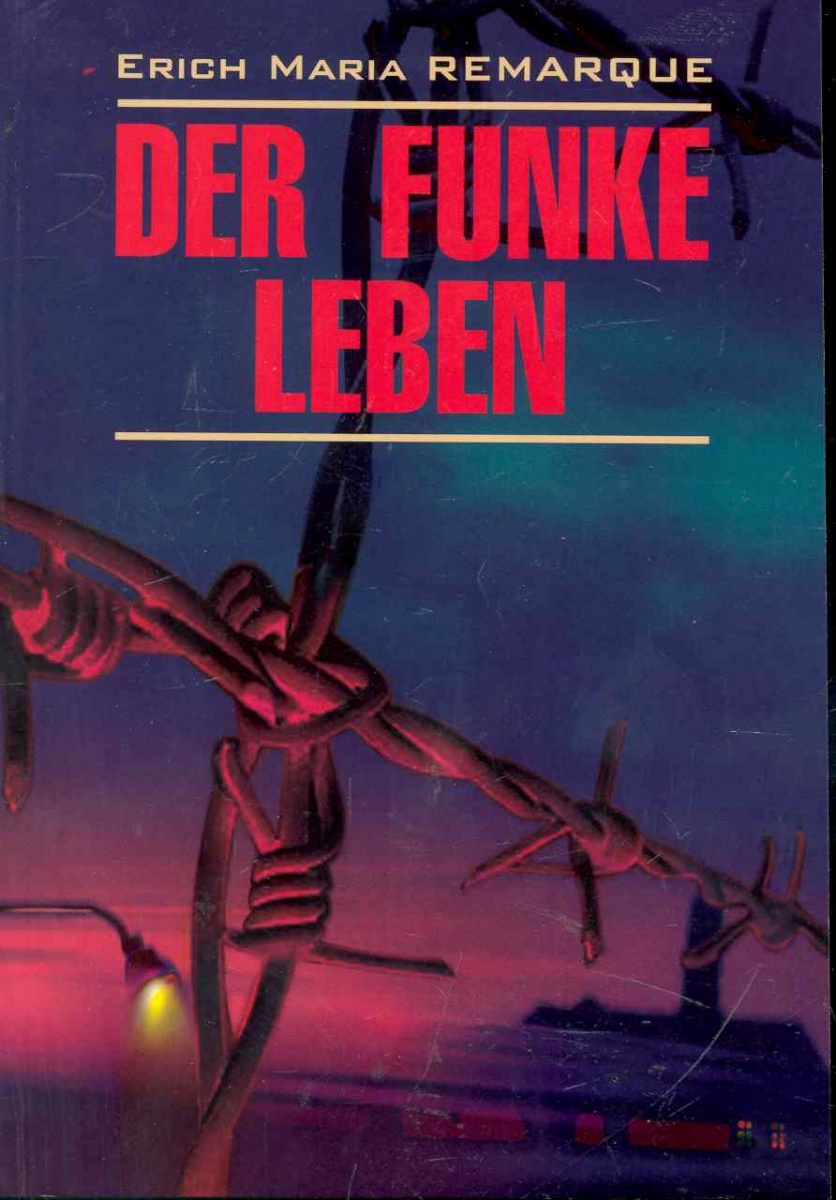 Ремарк Э. Der Funke Leben / Искра жизни сапоги quelle der spur 1013540