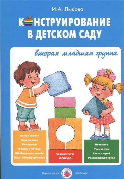 Конструирование в детском саду. Вторая младшая группа. Учебно-методическое пособие к парциальной программе
