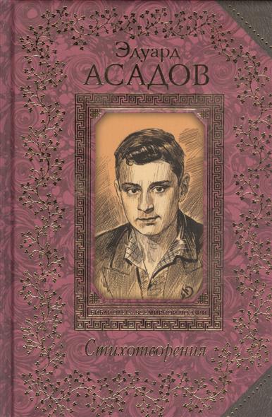 Эдуард Асадов. Стихотворения