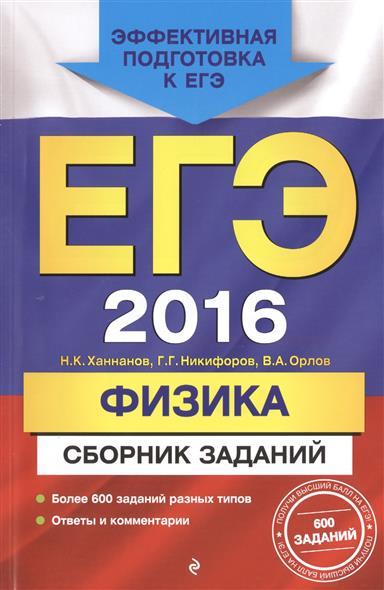 ЕГЭ 2016. Физика. Сборник заданий. Эффективная подготовка к ЕГЭ. Более 600 заданий разных типов. Ответы и комментарии