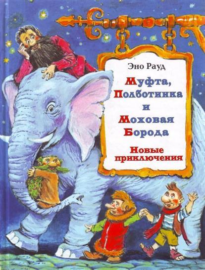Рауд Э. Муфта Полботинка и Моховая Борода Нов. прикл.