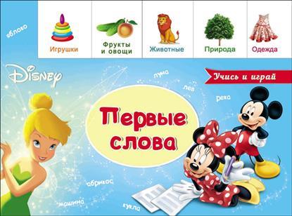 Disney. Первые слова