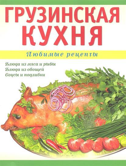 Рехвиашвили Н. Грузинская кухня грузинская кухня