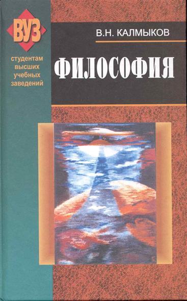 Калмыков В. Философия Учеб. пос.