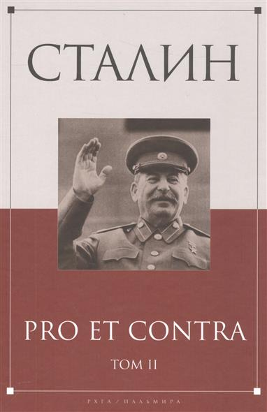 Кондаков И. (сост.) Сталин: pro et contra. Том II (антология) н п кондаков иконография богоматери том 2