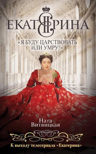 Екатерина II:
