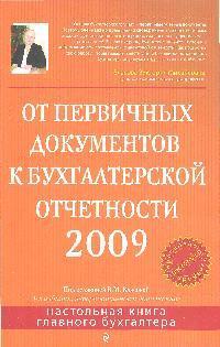 От первичных документов к бухгалтерской отчетности 2009