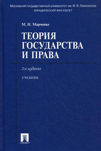 Марченко М. Теория государства и права марченко м теория государства и права учебник