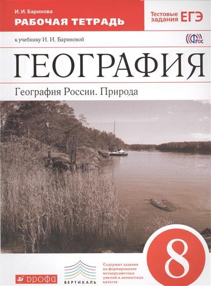 География: География России. Природа. 8 класс. Рабочая тетрадь к учебнику И.И. Бариновой