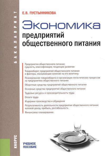 Пустынникова Е. Экономика предприятий общественного питания. Учебное пособие