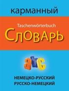 Немецко-русский русско-немецкий карманный словарь