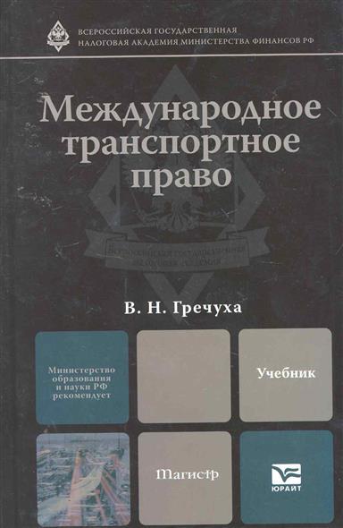 Международное транспортное право Учебник