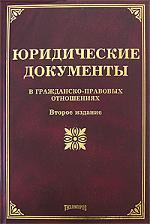 Юридические документы в гражд.-прав. отношениях