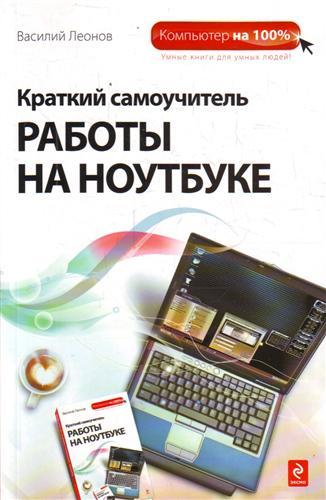 Леонов В. Краткий самоучитель работы на ноутбуке левин а работа на ноутбуке самоучитель левина в цвете