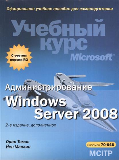 Томас О., Маклин Й. Администрирование Windows Server® 2008. 2-е издание, дополненное (+CD) windows server 2003 配置与管理项目教程(附cd rom光盘1张)