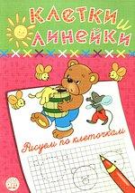 Безрукова Н. Рисуем по клеточкам Мишка