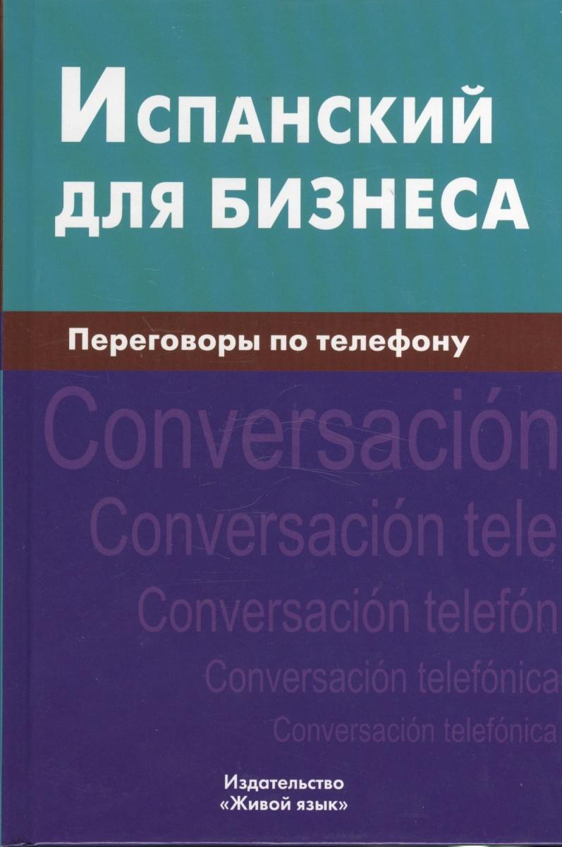 Рябова У. Испанский для бизнеса. Переговоры по телефону ISBN: 9785803308140