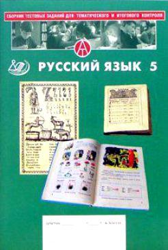 Сборник тестовых заданий Русский язык 5 класс