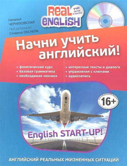 Черниховская Н. Начни учить английский! English Start-Up (+CD) change up intermediate teachers pack 1 audio cd 1 cd rom test maker