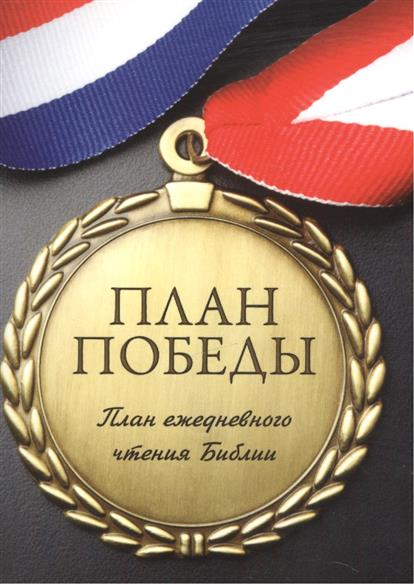 Шапошников А. (отв. за проект) План победы. План ежедневного чтения Библии тарифный план