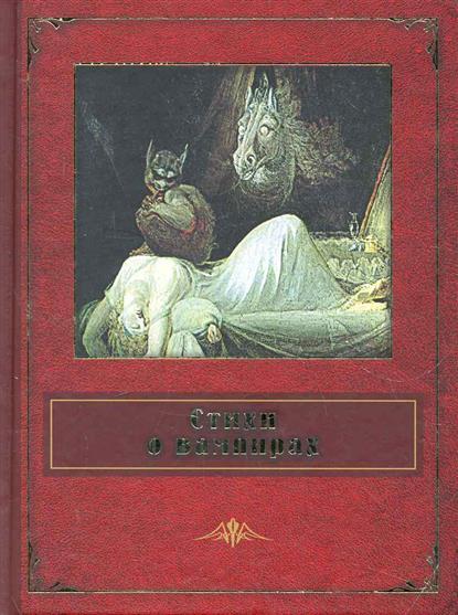 Стихи о вампирах