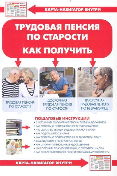 Трудовая пенсия по старости Как получить