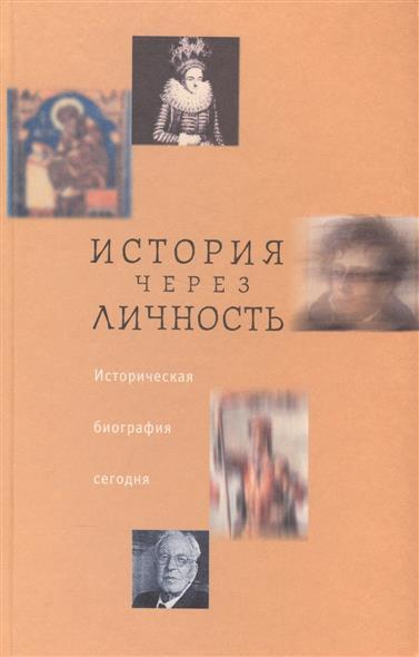 История через личность. Историческая биография сегодня