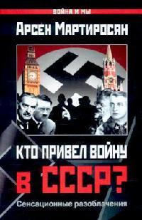 Кто привел войну в СССР