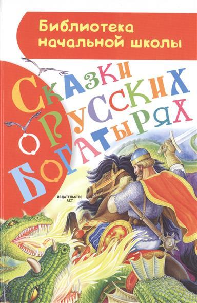 все цены на Аникин В. (переск.) Сказки о русских богатырях онлайн