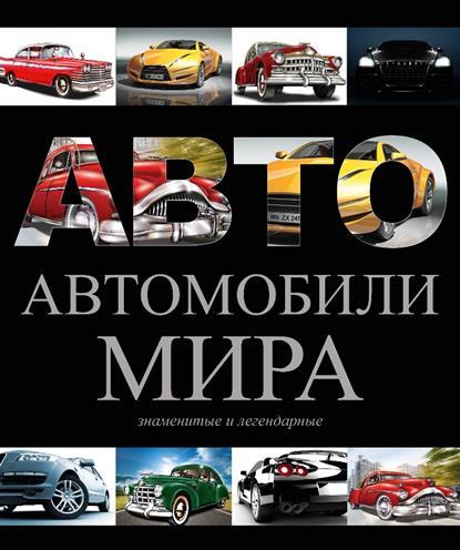 Знаменитые и легендарные автомобили мира