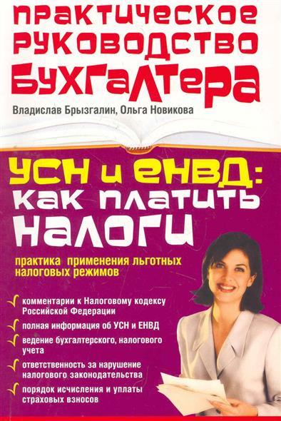 Брызгалин В., Новикова О. УСН и ЕНВД Как платить налоги… цена