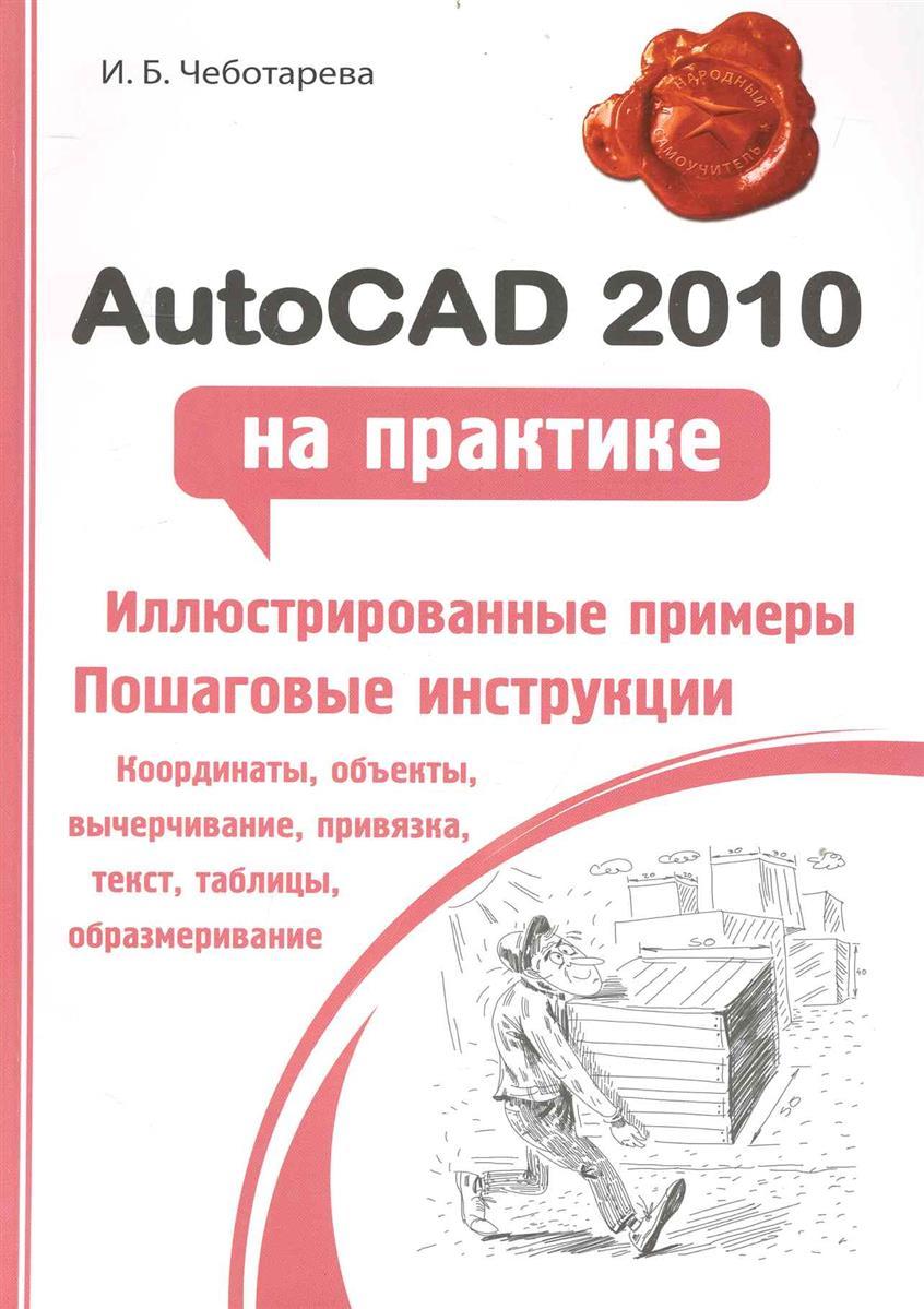 Чеботарева И. AutoCAD 2010 на практике autocad 2010 cd