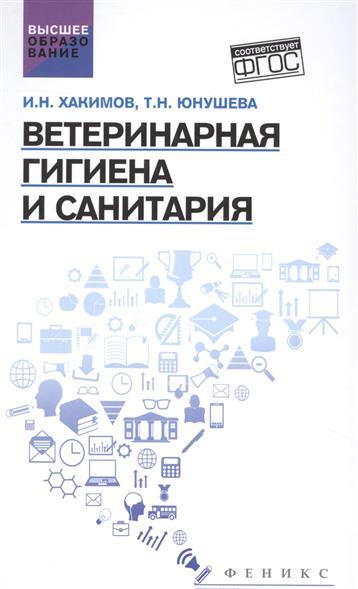 Хакимов И., Юнушева Т. Ветеринарная гигиена и санитария о б иванченко т в меледина санитария и гигиена на пивоваренном производстве