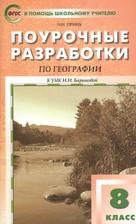 Поурочные разработки по географии. 8 класс. К УМК И.И. Бариновой